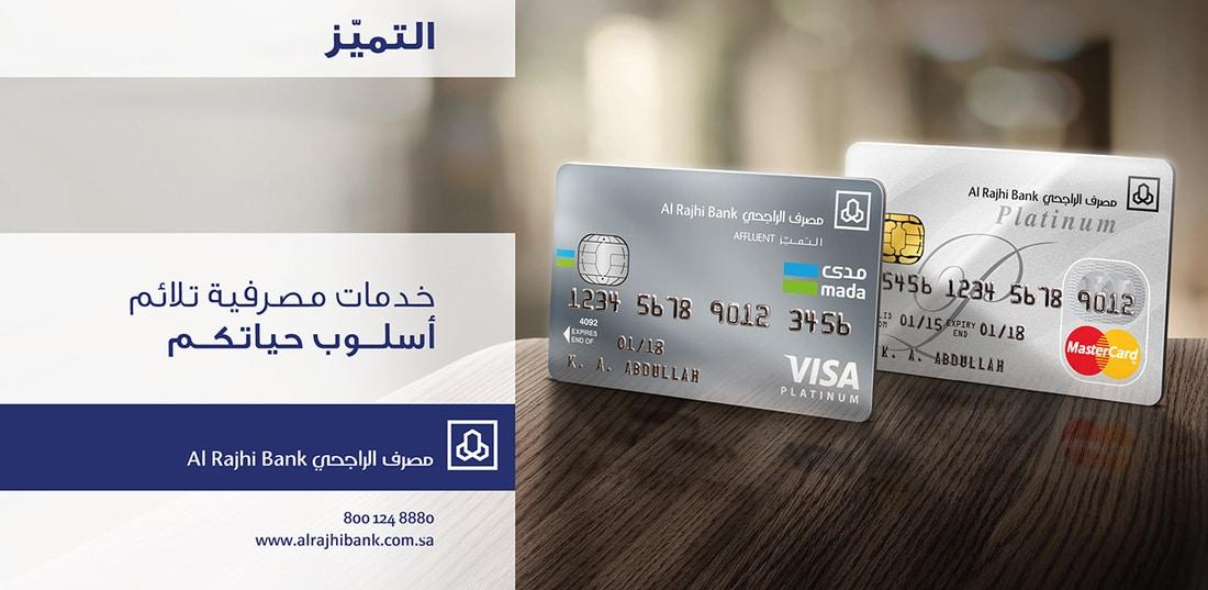 بطاقة صراف الراجحي البلاتينية
