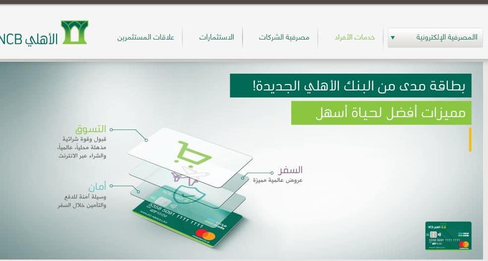استخدام بطاقة مدى الاهلي للشراء من الانترنت