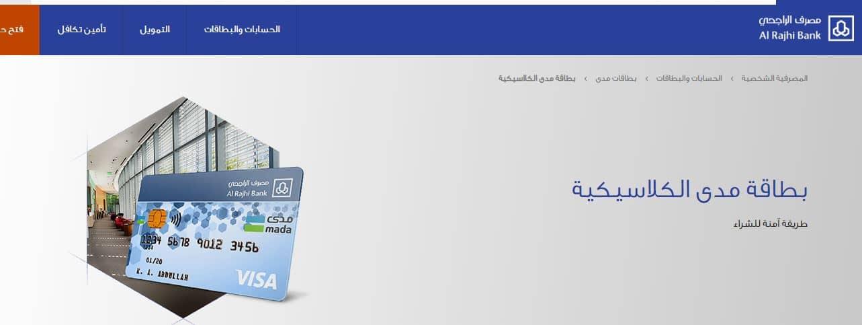 طريقة تفعيل بطاقة الراجحي مدى عرب بوكس