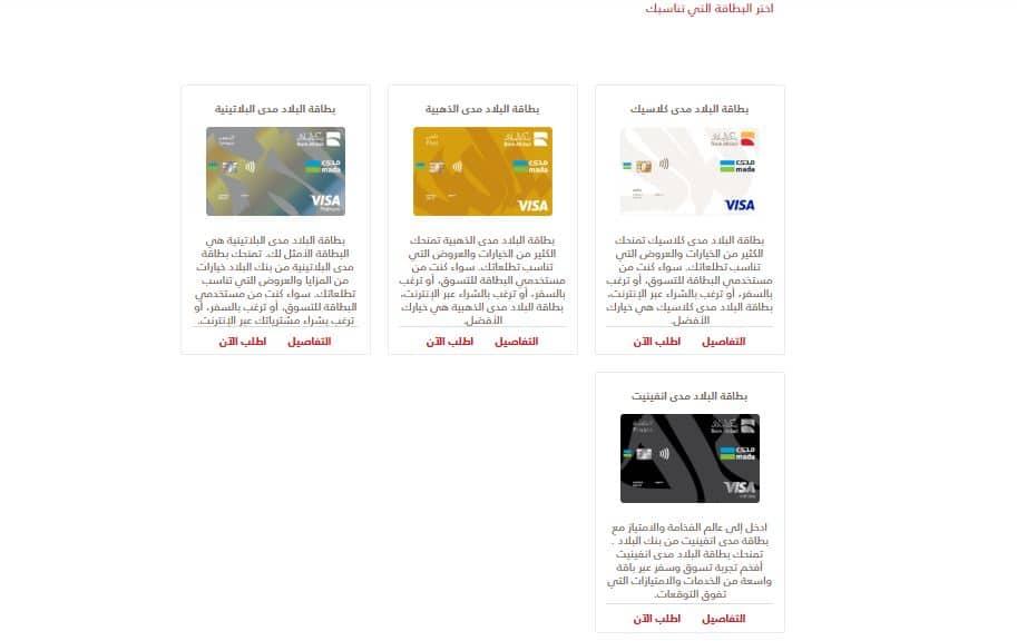 طريقة تفعيل بطاقة مدى بنك البلاد عرب بوكس