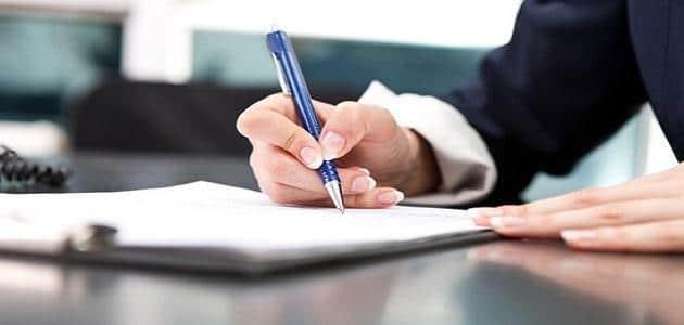 معروض طلب وظيفة في ادارة التعليم