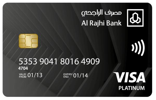 بطاقة صراف الراجحي البلاتينية عرب بوكس