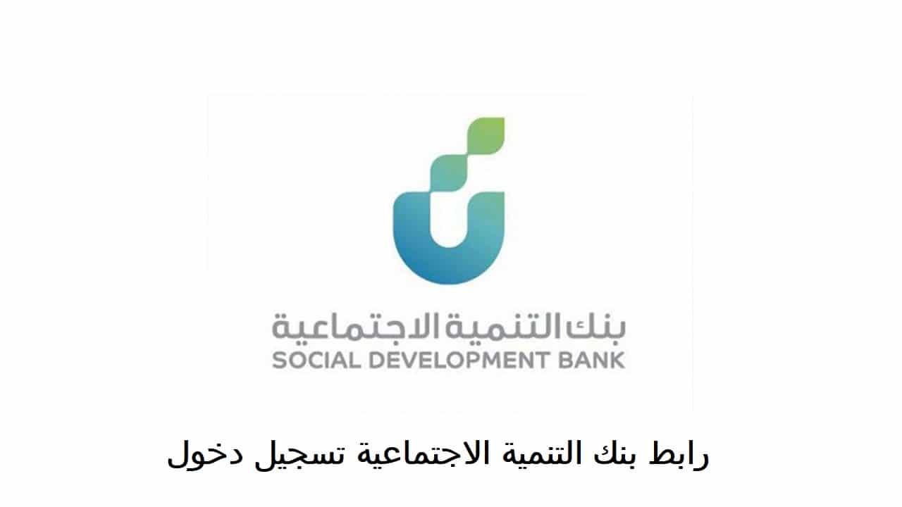رابط بنك التنمية الاجتماعية تسجيل دخول