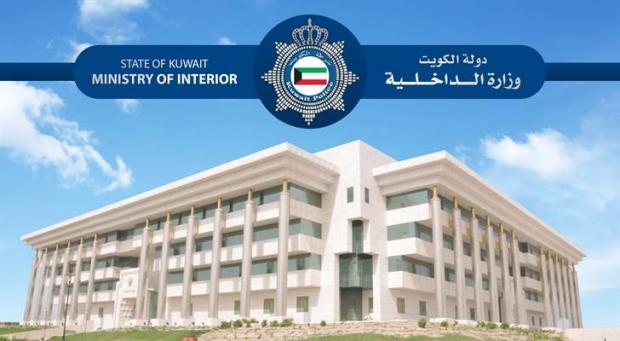 حجز موعد للسفر في الكويت
