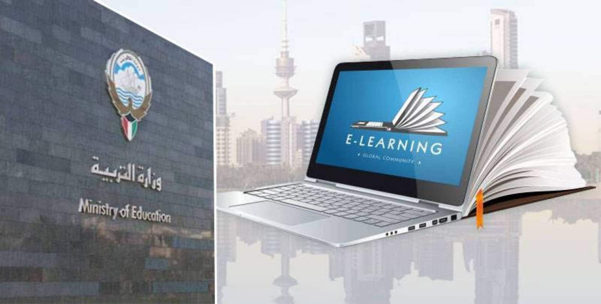 المنصة التعليمية في الكويت