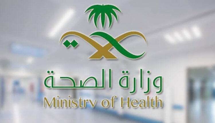 مسير الرواتب الجديد من وزارة الصحة 1442