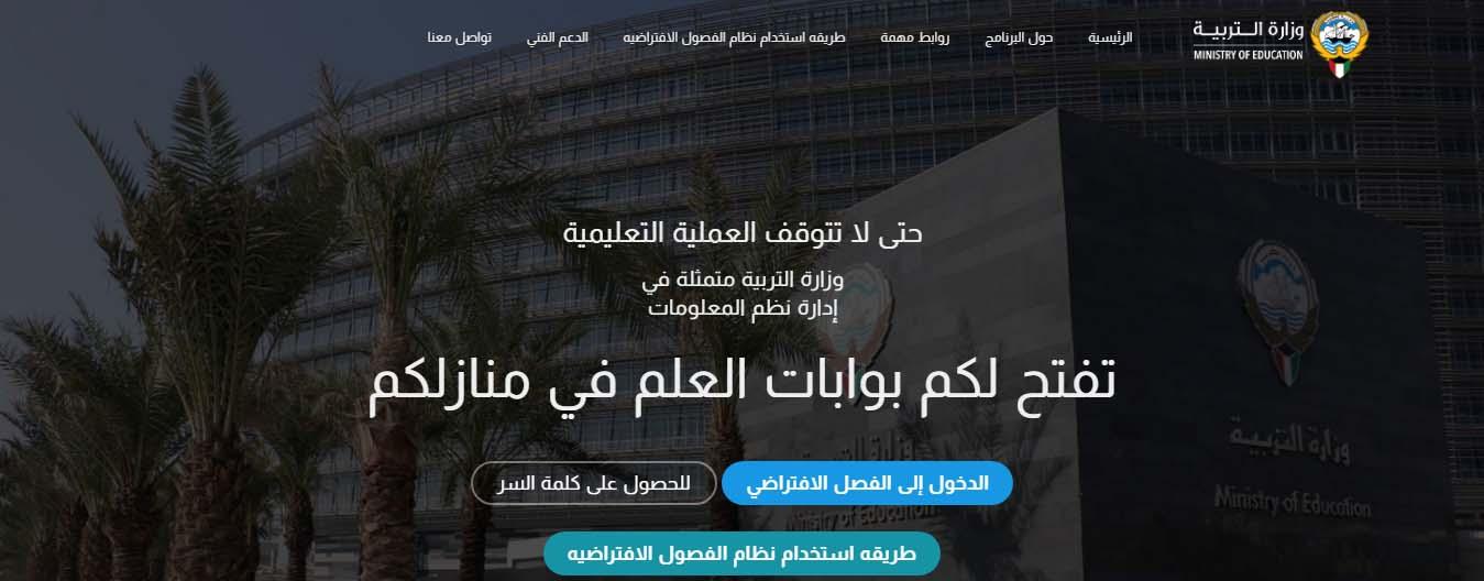 موقع بوابة الكويت التعليمية