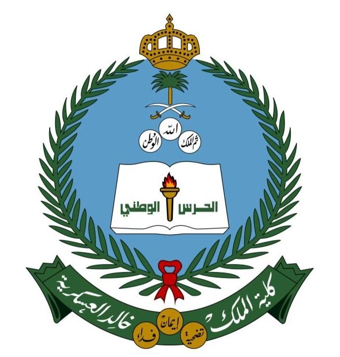 مميزات الالتحاق بكلية الملك خالد العسكرية