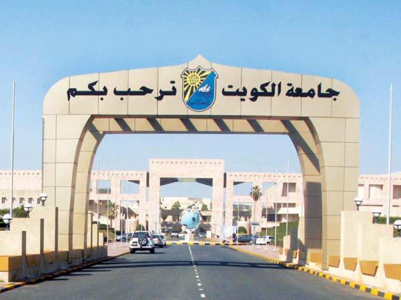 نسب القبول في جامعة الكويت